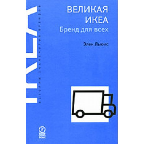 book review great ikea a brand